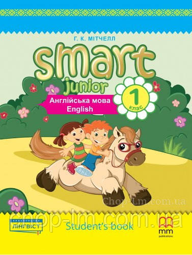 Учебник Smart Junior for Ukraine НУШ 1 Student's Book (автор: Mitchell, H.Q.) / MM Publications. Твердая обл.