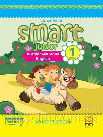 Учебник Smart Junior for Ukraine НУШ 1 Student's Book (автор: Mitchell, H.Q.) / MM Publications. Твердая обл., фото 2