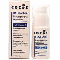 Сироватка Cocos Омолоджуюча з 15% Вітаміном С натуральна 30 мл