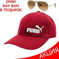 Мужская бейсболка Puma кепка бордовая Пума 100% Коттон Турция Трендовая Новинка 2020 года Молодежная реплика