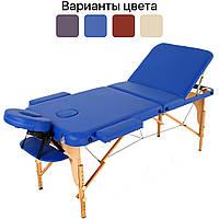 Масажний стіл дерев'яний 3-х сегментний RelaxLine Malibu кушетка масажна для масажу Темно-синій