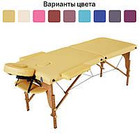 Масажний стіл дерев'яний 2-х сегментний RelaxLine Lagune масажна кушетка для масажу Бежевий