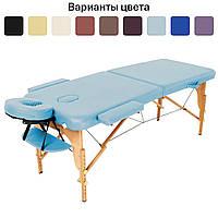 Масажний стіл дерев'яний 2-х сегментний RelaxLine Bali кушетка масажна для масажу Світло-синій