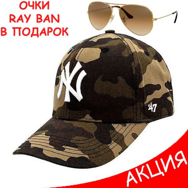 Мужская бейсболка New York Yankees NY кепка камуфляжная Нью Йорк Янкис 100% Коттон Модная Стильная реплика