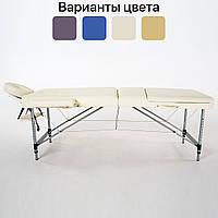 Масажний стіл алюмінієвий 3-х сегментний RelaxLine Belize кушетка масажна для масажу Світло-бежевий