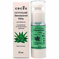 Гель для обличчя Cocos Зволожуючий з хлорофілом та гіалуроновою кислотою 30 мл