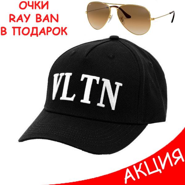 Мужская бейсболка Valentino VLTN кепка черная Валентино 100% Коттон Турция Стильная Брендовая Модная реплика