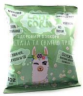 Попкорн Lama Corn Сметана и смесь трав 20 g