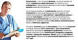 АлкоЗерокс препарат от алкоголизма Alkozeroks ViP, фото 7