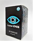 Crystal Eyes капсулы для восстановление зрения Кристал Айс ViP, фото 2