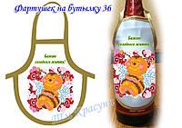 Фартушек на бутылку под вышивку бисером