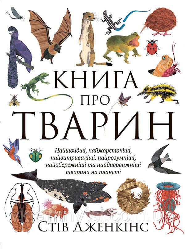 Книга про тварин | Стів Дженкінс