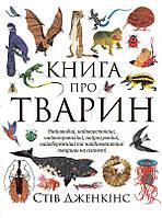 Книга про тварин | Стів Дженкінс, фото 1