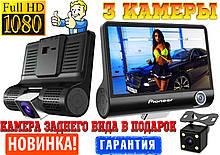 Автомобільний Відеореєстратор Pioneer T655 HDR екран DVR 4' FullHD 3 камери Корея