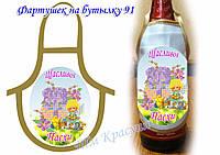 Фартушек на бутылку под вышивку бисером 91. СЧАСТЛИВОЙ ПАСХИ (УКР)