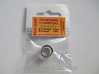 Проволока с памятью цвет серебро, диаметр кольца 13 мм, диаметр стержня проволоки 0,6 мм
