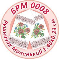 Заготовка для вышивки рушника БРМ0008