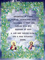 Схема для вышивки Молитва о доме рус