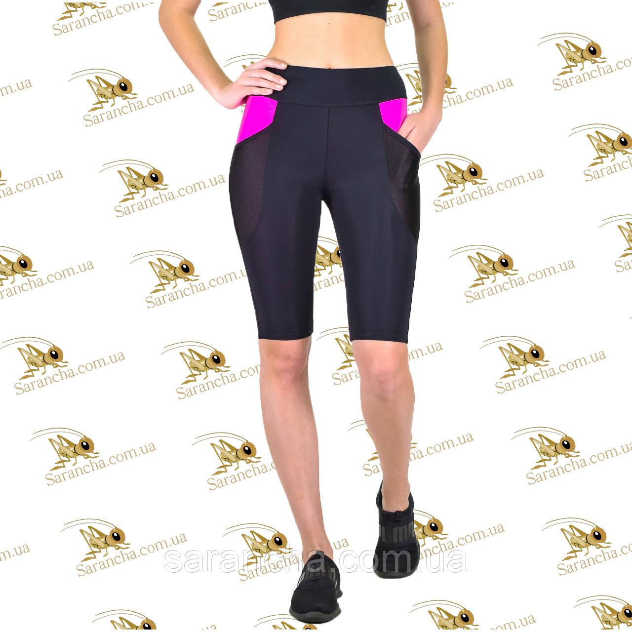 Женские велосипедки бриджи для фитнеса черные  с карманами со вставками фуксия