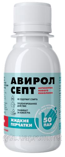 АвиролСепт, антисептический эффект, 90 мл