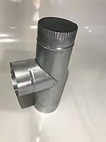 Тройник 90° из нержавеющей стали для дымоходов ⌀130 мм 0,5 мм