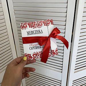 Подарунковий сертифікат MEREZHKA