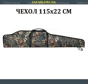 Чехол для винтовки с оптикой 115 см (камуфляж)