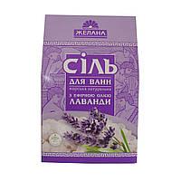 """Соль для ванн с эфирным маслом """"Лаванда"""" Желана 500 г"""