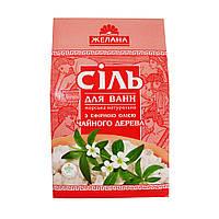 """Соль для ванн с эфирным маслом """"Чайное дерево"""" Желана 500 г"""