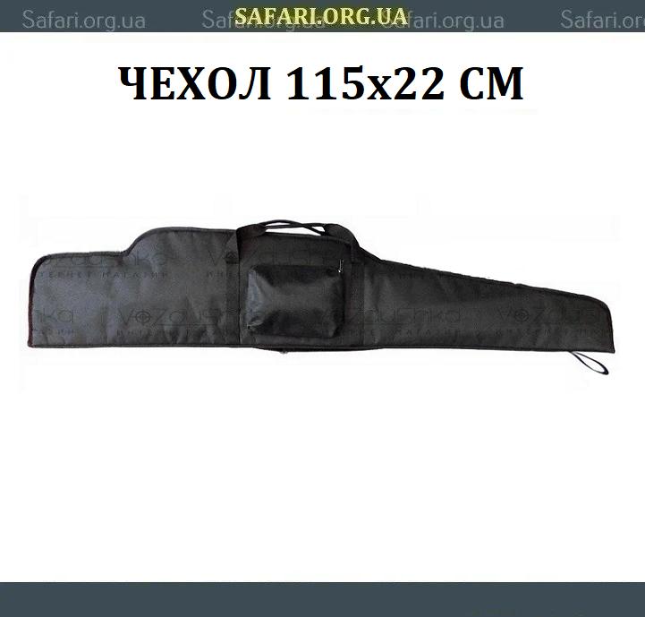 Чехол для винтовки с оптикой 115 см (черный)
