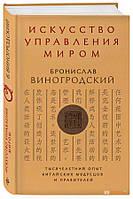 Бронислав Виногродский Искусство управления миром