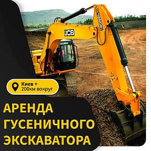 АРЕНДА ГУСЕНИЧНОГО ЭКСКАВАТОРА HITACHI EX 400 LC
