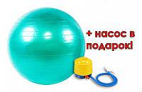 Мяч для фитнеса (фитбол) гладкий глянцевый 75см ABSтехнология + насос