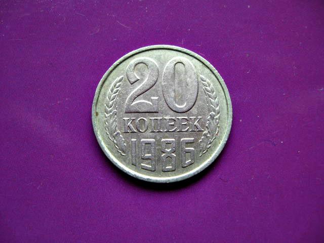 Монета Советского Союза 20 копеек 1986 года