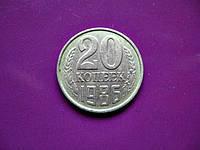 Монета Советского Союза 20 копеек 1986 года, фото 1