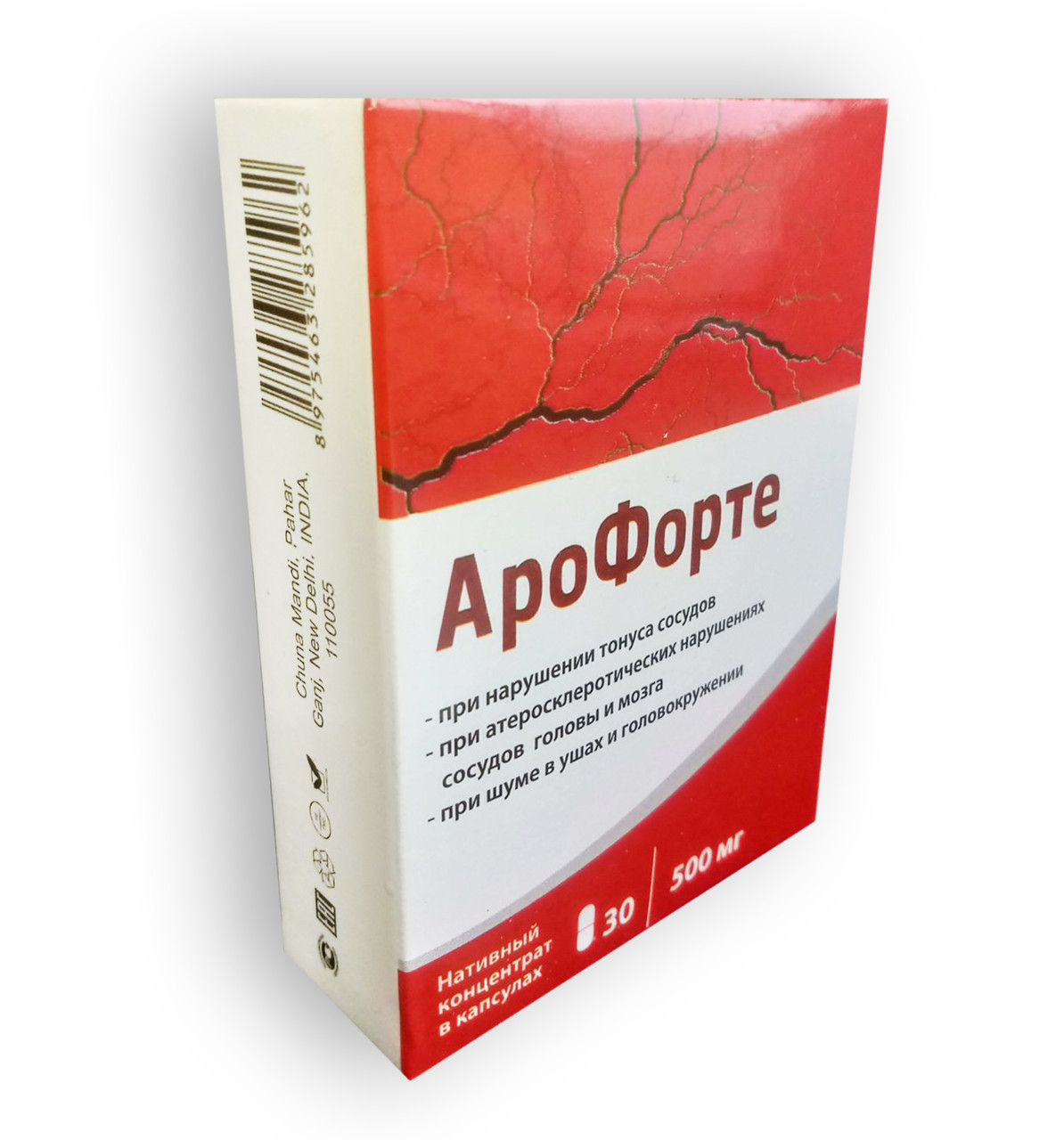АроФорте - Капсулы от гипертонии #E/N
