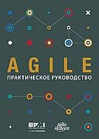 AGILE. Практическое руководство, Project Management Institute