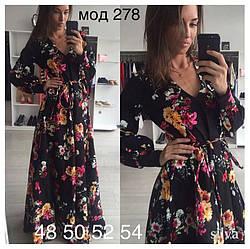 Довге плаття пд278