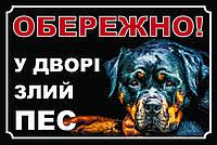 Табличка собака, осторожно собака, табличка с ротвеллером. Печать по предоплате