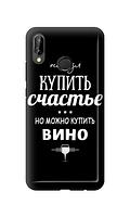 Чехол «Можно купить вино» для Huawei P20 Lite (2018) Силиконовый