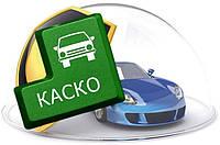Автострахование КАСКО Киев Вишневое Боярка