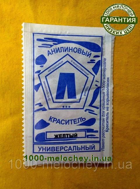 Барвник для одягу універсальний жовтий.(5 гр) на 500 гр тканини.