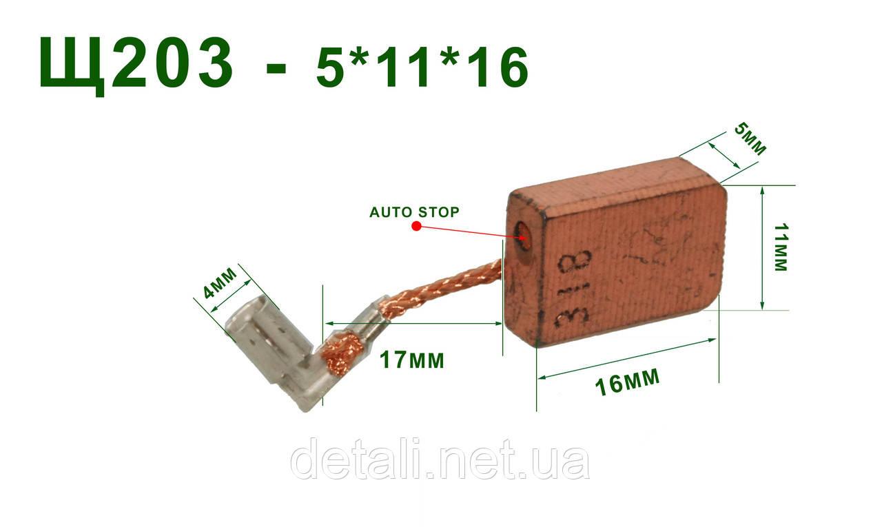 Щітки Makita CB-318 5х11 оригінал 191978-9