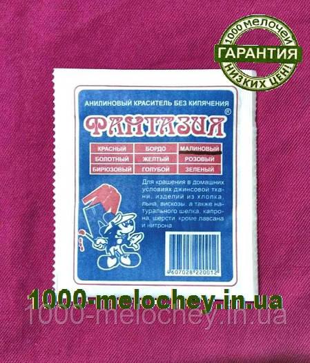 Барвник для одягу фантазія Малиновий. (10 гр) на 1 кг тканини.