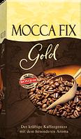 Кофе Mocca Fix Gold (молотый) 500 г.