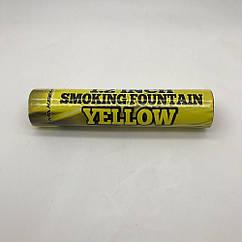 Дым цветной - Желтый
