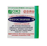 Фитоспорин-М биофунгицид порошок для растений 10 г