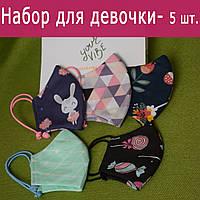 5 шт. Набор детских масок для девочек. Трехслойная многоразовая хлопковая защитная. Отправка в день заказа.