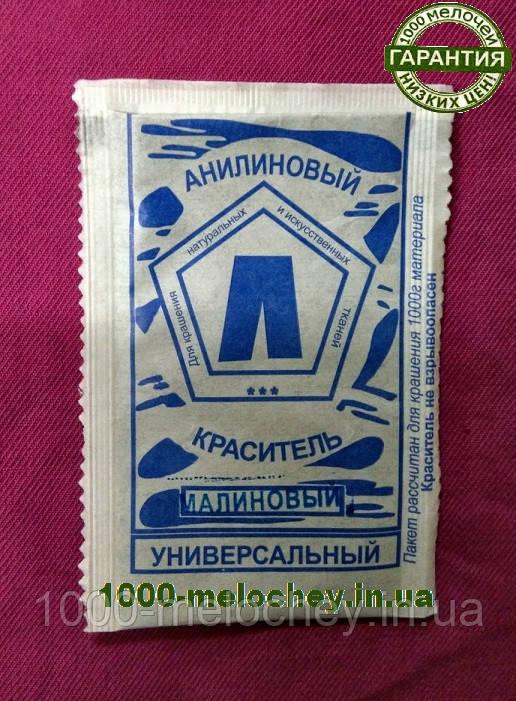 Барвник для тканини універсальний малиновий. (5 гр) на 500 гр тканини.