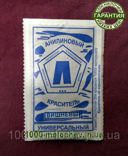 Барвник для тканини універсальний вишневий . (5 гр) на 500 гр тканини.